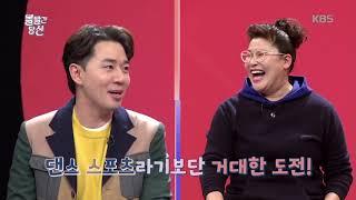 볼 빨간 당신 -  가비와 엄마가 함께한 로맨틱한 무대 공개! 20181218