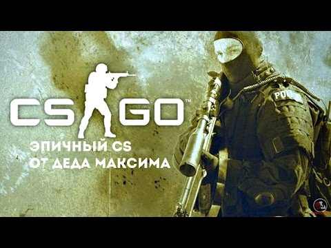 Эпичный Counter-Strike:Global Offensive от Деда Максима (часть 5)