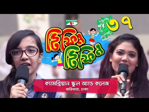 Tiffin Tiffin | টিফিন টিফিন | Episode 37 | Cambrian School And College | Channel I Shows