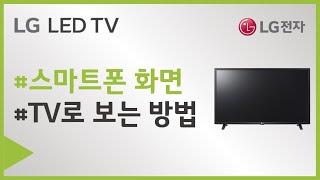 LG전자 TV 스마트폰 화면을 TV에서 보고 싶어요.