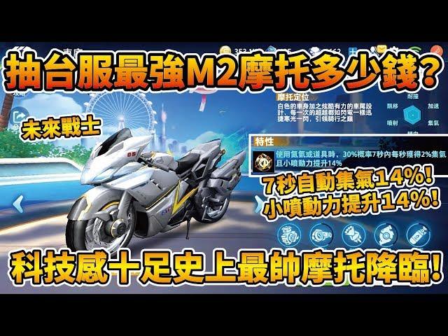 【小草Yue】實測抽最新M2摩托『未來戰士』多少錢?高顏值高速度台服最強摩托降臨!【極速領域】