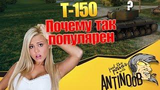 Т-150 [Почему так популярен?] World of Tanks (wot)