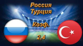 Россия Турция Лига Наций 11 10 2020 Прогноз и Ставки на Футбол