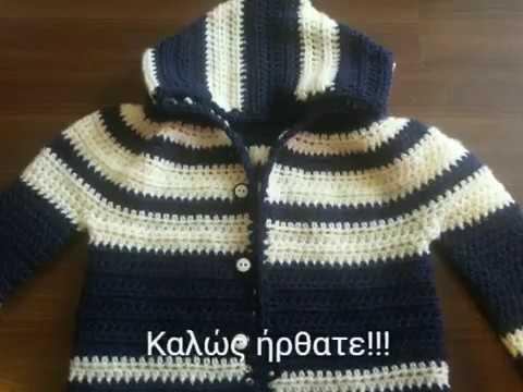 a7efee179dea Πλεκτή ζακέτα για παιδιά 2 χρονών! Μέρος 2ο! Art of crochet - by Airis