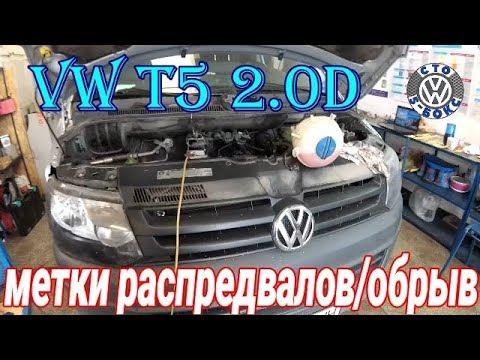 Фото к видео: Volkswagen T5 2.0 D Метки распредвалов.Оборвало ремень генератора