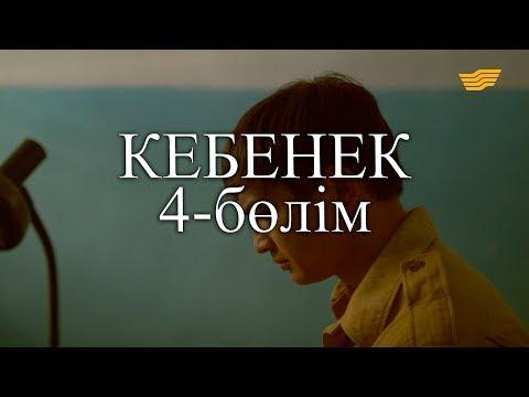 «Кебенек» телехикаясы. 4-бөлім / Телесериал «Кебенек». 4-серия