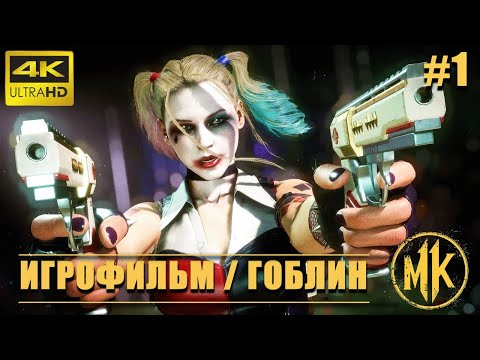 MORTAL KOMBAT 11 [ОЗВУЧКА В СТИЛЕ ГОБЛИНА] ИГРОФИЛЬМ #1 RUS / 4K