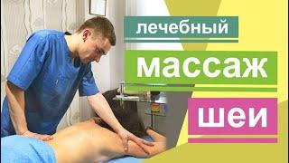 Лечебный массаж шеи и воротниковой зоны в Киеве. Therapeutic massage of the neck in Kiev.