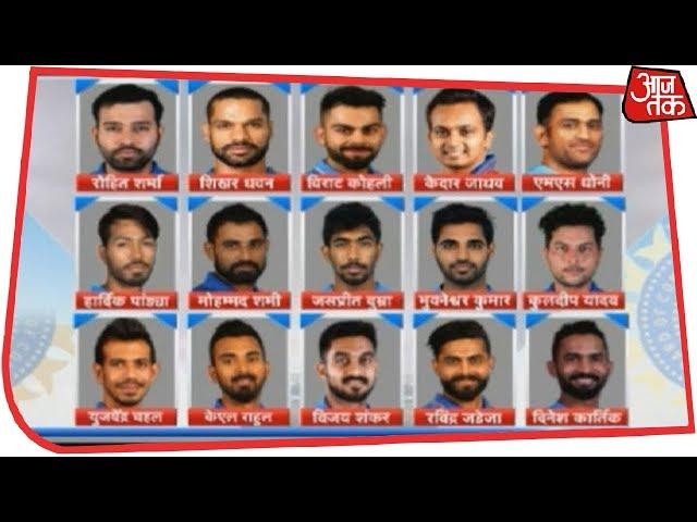 वर्ल्ड कप क्रिकेट टीम का ऐलान, Shikhar Dhawan, KL Rahul, MS Dhoni समेत कई नाम शामिल