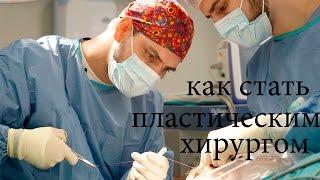 Как стать пластическим хирургом