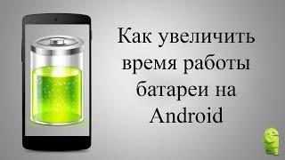 Экономия заряда батареи на Android - смартфоне, планшете(, 2016-03-30T08:14:28.000Z)