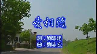 AI XIANG SUI - CHOU HUA JIAN (EMIL CHOU)