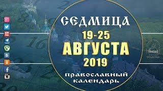 Мультимедийный православный календарь на 19 - 25 августа 2019 года