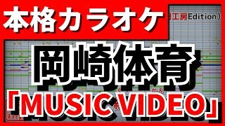 【フル歌詞付カラオケ】「MUSIC VIDEO」(岡崎体育)【野田工房cover】