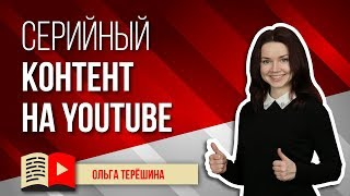 Серийный контент - залог успеха на YouTube. Почему важно создавать серийный контент на YouTube?