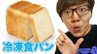 冷凍食パンをそのまま食べると美味しいらしいので食べてみた! thumbnail