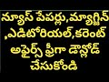 Telugu news papers,magazines,study papers,editorials free download