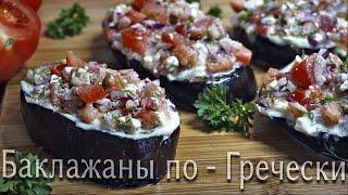 Закуска из баклажан! Такого вы еще не пробовали! Греческий салат на баклажане.
