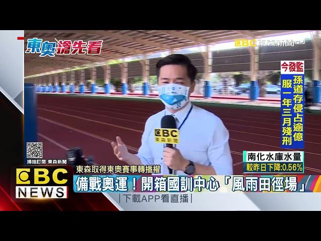 最新》備戰奧運!開箱國訓中心「風雨田徑場」@東森新聞 CH51