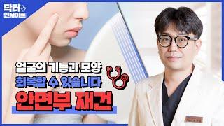 [닥터인사이트] 얼굴의 기능과 모양을 회복하다, 안면부…