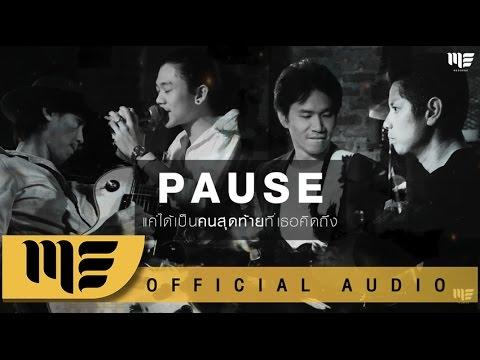 แค่ได้เป็นคนสุดท้ายที่เธอคิดถึง - PAUSE [Official Audio]