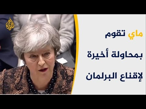 ماي وأحزاب المعارضة.. مواجهة متواصلة بشأن البريكست  - نشر قبل 15 دقيقة