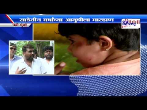 Child Harassment in Navi Mumbai School