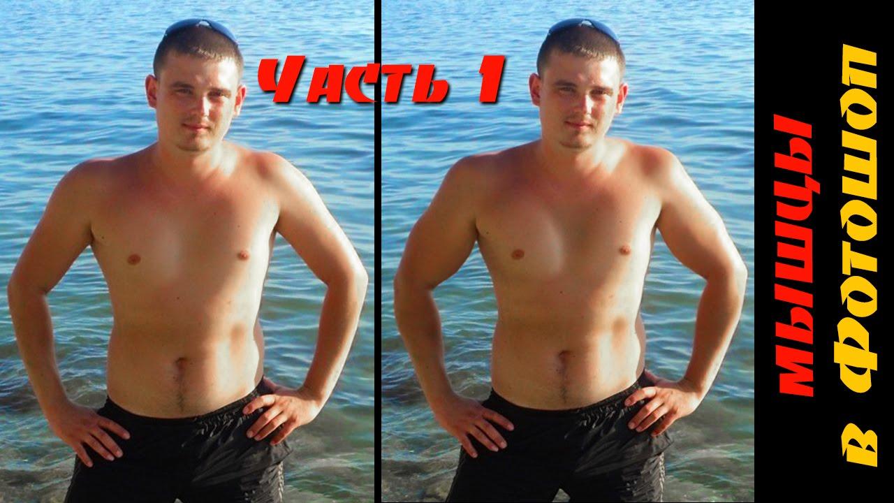 Как в фотошопе сделать мускулы