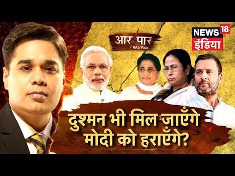 Aar Paar | दुश्मन भी मिल जाएँगे मोदी को हराएँगे ? | Politics in Karnataka | News18 India