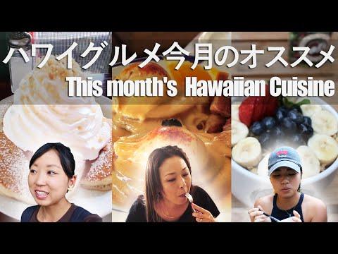 今月のオススメ「ハワイグルメ」Hawaiian cuisine~Mahalo Hawaii 7月総集編~