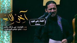 اخر لقاء | الملا عمار الكناني - الليالي الفاطمية - هيئة راعي الجود - بغداد