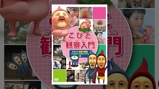 こびと観察入門5 (イエコビト/こびとハウス編) thumbnail