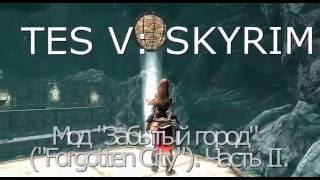 """TES V: SKYRIM. Прохождение модов. """"Забытый город"""" (""""Forgotten City""""). Часть II."""