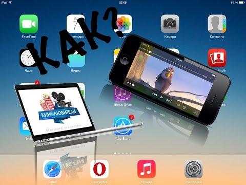 Как скачивать фильмы на iPad/iPhone (без компьютера и Jailbreak)