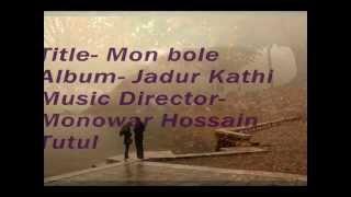 Mon Bole thako aro kichhuta shomoy......Bindiya Khan