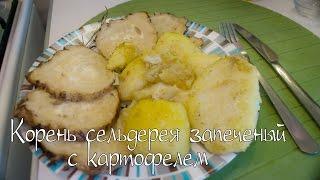 Корень сельдерея запеченный с картофелем. Готовим с любовью I veganrecept.ru