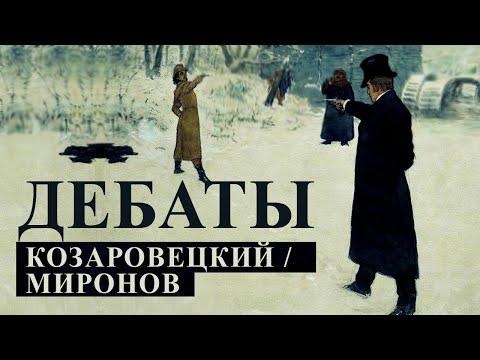 Шифр Онегина: за и против. Владимир Козаровецкий / Иван Миронов