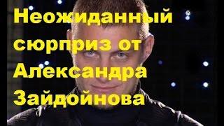 Неожиданный сюрприз от Александра Зайдойнова. Саша Задойнов, Элина Камирен, ДОМ-2, ТНТ