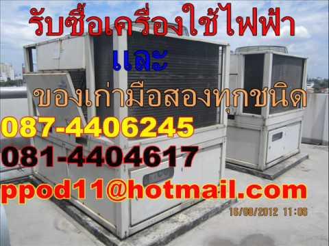 รับซื้อเครื่องใช้ไฟฟ้า ชลบุรี087 4406245