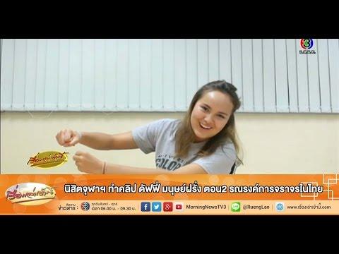 เรื่องเล่าเช้านี้ นิสิตจุฬาฯ ทำคลิป ดัฟฟี่ มนุษย์ฝรั่ง ตอน2 รณรงค์การจราจรในไทย (18 พ.ย.57)