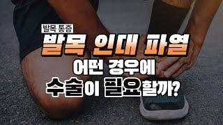 발목인대파열은 반드시 수술이 필요한가요?