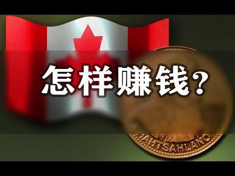 温哥华有哪些商机? 华人做什么生意好?在加拿大投资什么最赚钱?新移民创业这7条一定要注意!