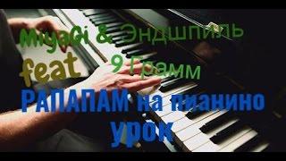 MiyaGi & Эндшпиль feat. 9 Грамм – Рапапам Легкий Урок на Пианино