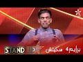 StandUp محمد فاتح Prime 4 Sketch mp3