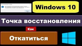 Как сделать откат системы Windows 10?