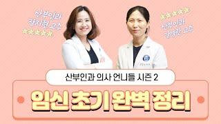 [산부인과 의사 언니들] 시즌 2: 임신 초기, 언제 …