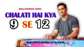 Chalti Hai Kya 9 se 12 song | instrumental | Keyboard cover | roland xp60 | by Music Retouch