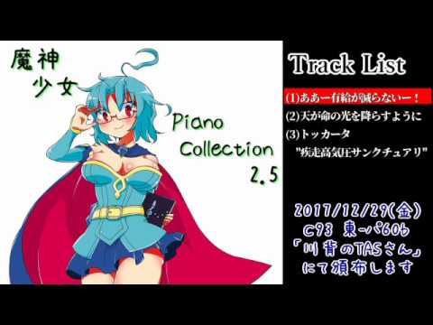 【C93】魔神少女 Piano Collection【XFD】