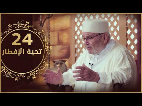 برنامج تحية الإفطار الحلقة 24