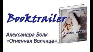 """цикл-трилогия """"Огненная Волчица"""" Alexandra Volk"""